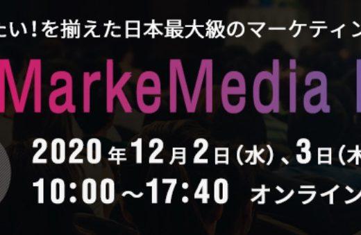 第4回Markemedia Daysにセールスピッチで出展