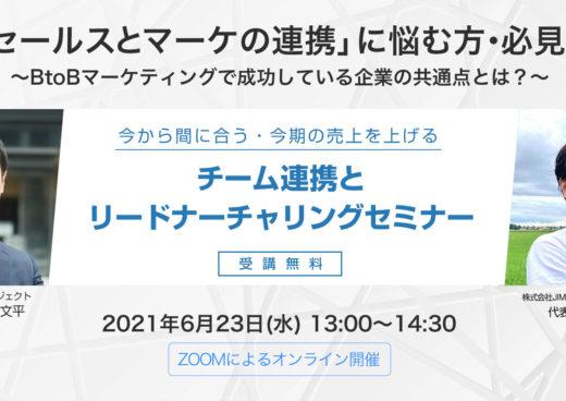 ~成功する企業の共通点とは?~<br /> 今から間に合う・今期の売上を上げる<br /> チーム連携とリードナーチャリングセミナー<br /> @ZOOM21年6月23日(水)